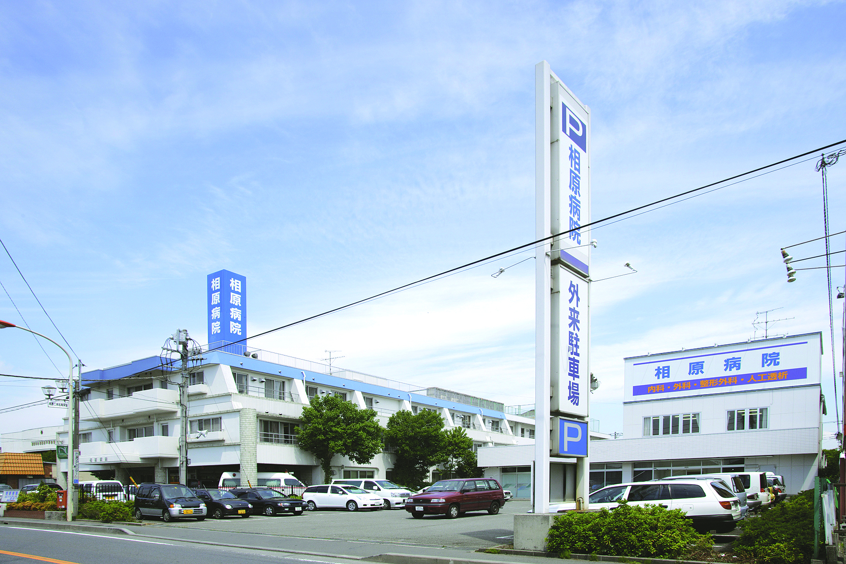 6.相原病院
