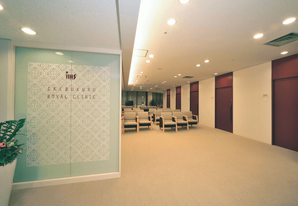 Ikebukuro Royal Clinic