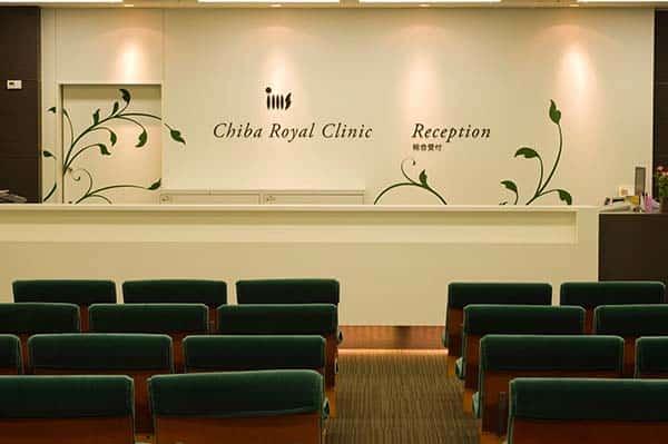 Trung tâm Chiba Royal Clinic